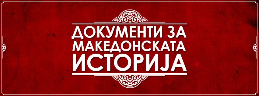 Меморандум на Македонците до Руската влада од август 1914 година