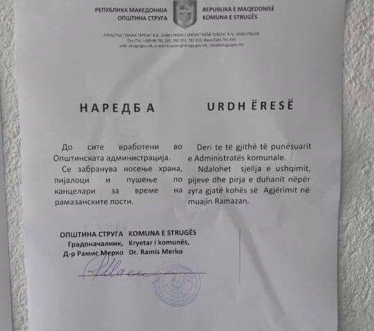 Мерко воведе рамазански пост во општинската зграда на Струга
