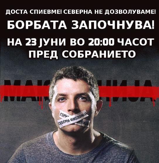 """Студентите велат """"не"""" за """"Северна Македонија"""", борбата започнува на 23 јуни"""