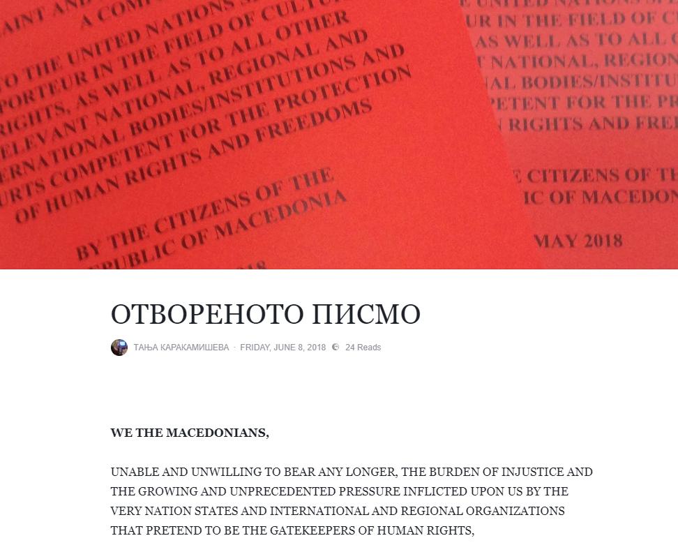 Каракамишева: Сите Македонци најитно да се активираат во битката за името и идентитетот