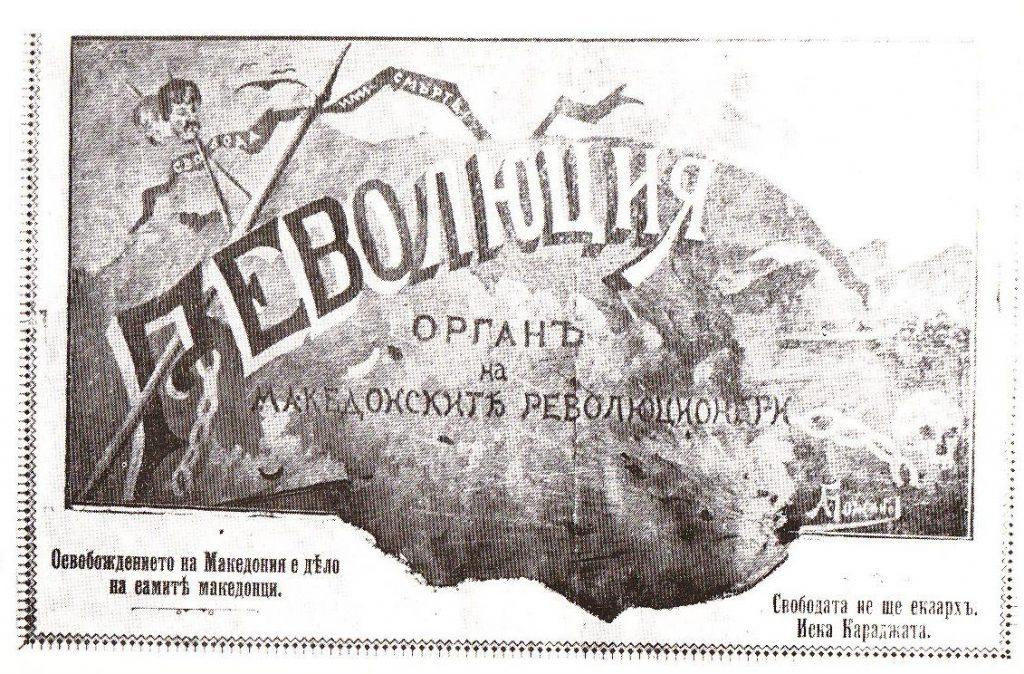 На денешен ден загинал Веле Марков, револуционер и социјалист од илинденскиот период