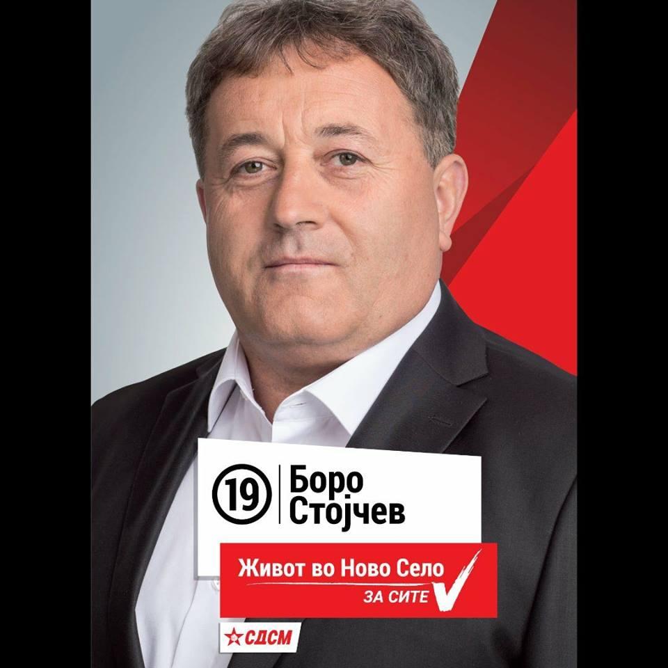 Шверц на цигари: Градоначалникот на Ново Село доби 8 дена притвор во затворот во Прилеп