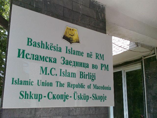 ИВЗ: Верниците дома за утринска молитва, в џамија за Бајрам