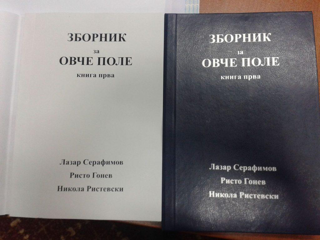 Културниот натпревар на Македонците – Зборници за Овче Поле и Кратово
