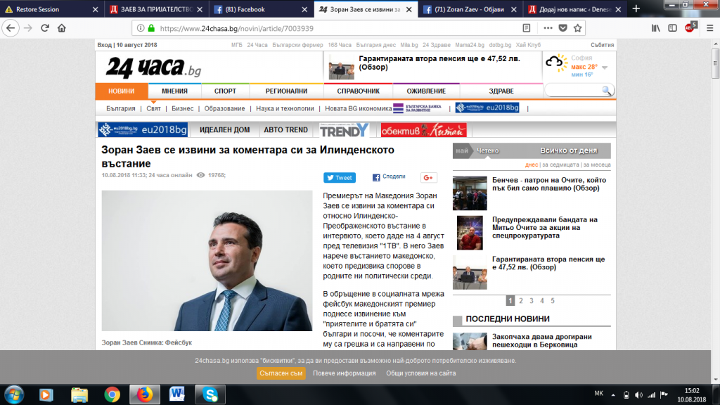 БУГАРСКИ МЕДИУМИ: Заев се извини за коментарите за Илинденското востание