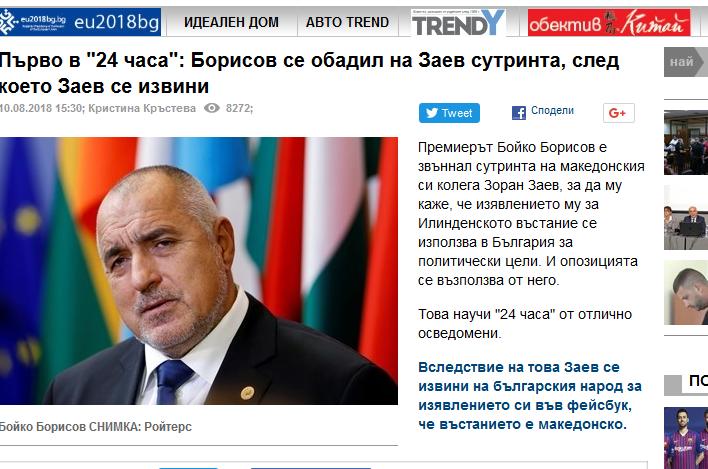 24 часа: Борисов му се јавил на Заев, по што тој му се извини на бугарскиот народ
