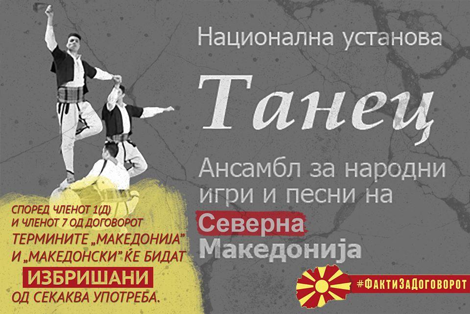 РЕФЕРЕНДУМСКА ВОЈНА НА ФБ: Девет факти за Спогодбата со Грција низ слики