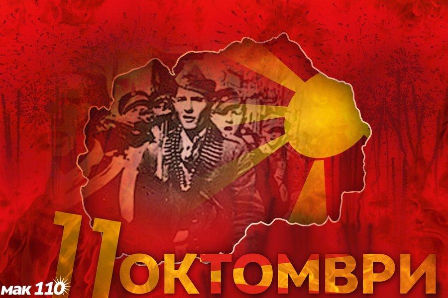Владина прослава на 11 Октомври: Заев во Куманово, Сугарески во Прилеп, а Анѓушев во Скопје