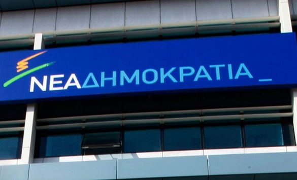 НОВА ДЕМОКРАТИЈА: Владата на Ципрас да ги објави сите податоци за тајните фондови