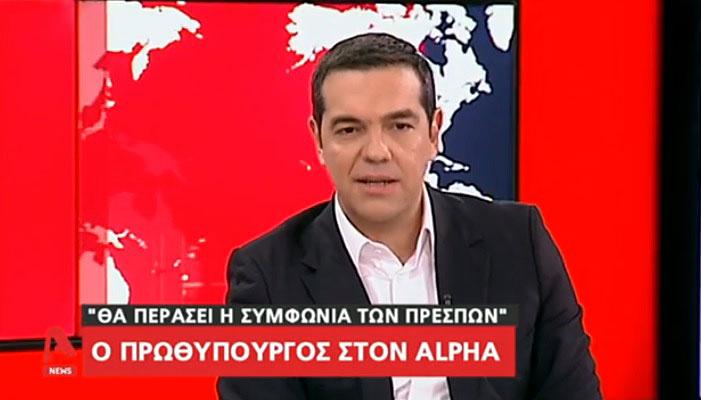 Ципрас: Договорот од Преспа ќе биде ратификуван во грчкиот Парламент