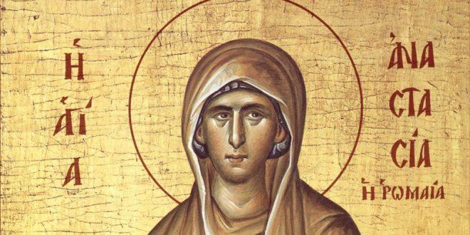 29 октомври/11 ноември 2018: Денеска е Преподобна маченичка Анастасија Римјанка и св. мач. Кирил