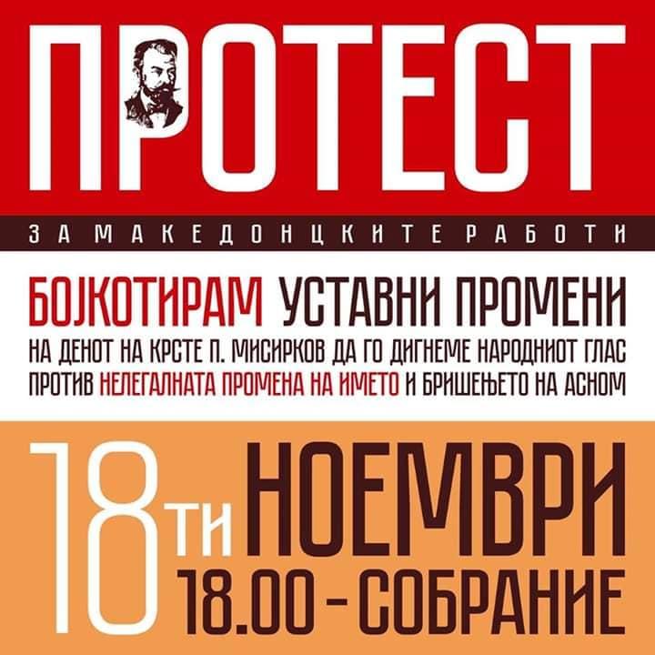 ВЕЧЕРВА во 18.00: Голем протест пред Собрание против уставните измени