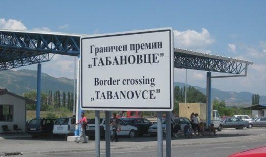 ГРАНИЧНИ ПРЕМИНИ: Без подолги задржувања за влез и излез од Македонија