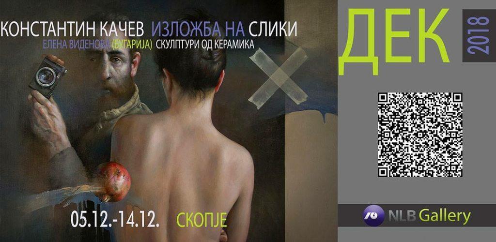 Изложба на дела од академскиот уметник Константин Качев