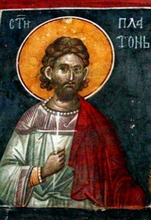 Денеска е Св. маченик Платон