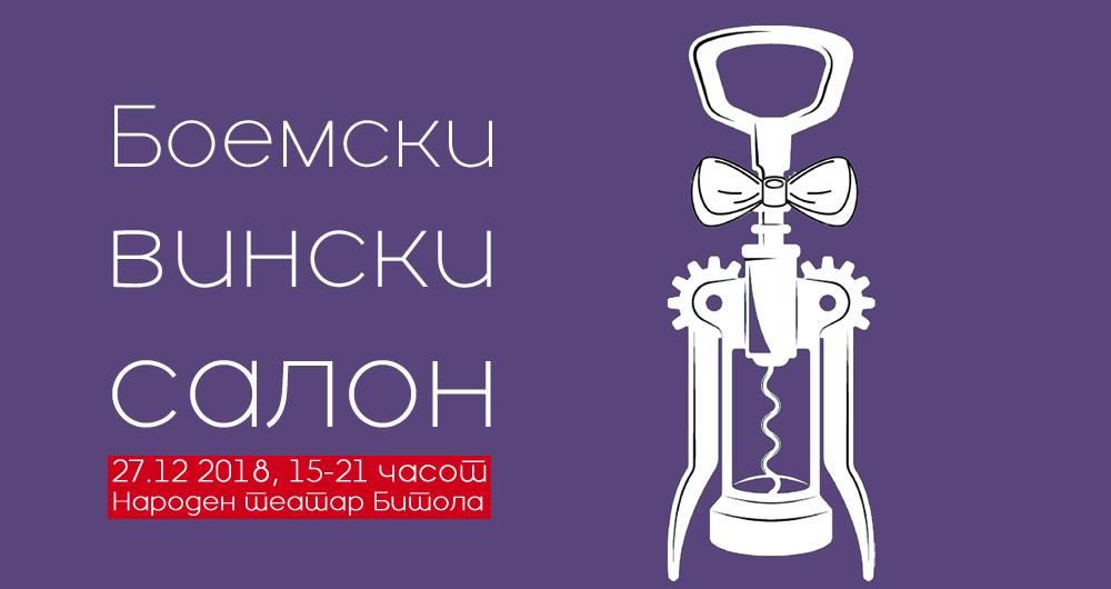 """Прв """"Боемски вински салон"""" во Битола"""