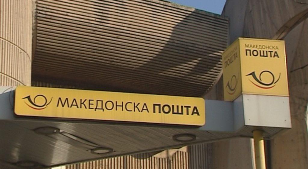 БАРАЊЕ ОД ЕУ: Да се укине монополот на Македонска пошта