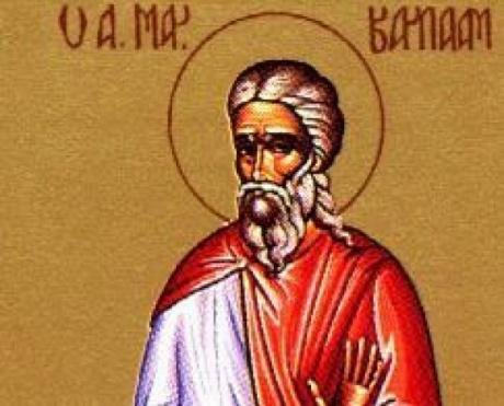 Денеска е Св. маченик Варлам и св. пророк Авдиј