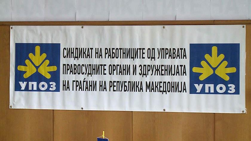 Синдикат на УПОЗ: Ќе има пари за судските службеници или штрајк