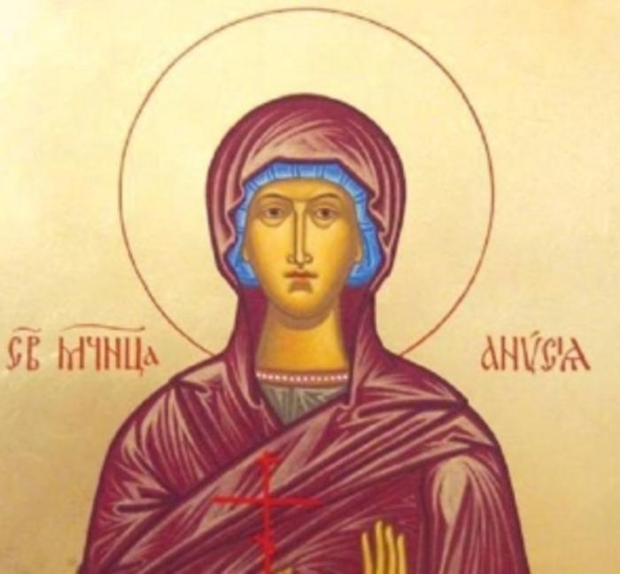 Денеска е Св. маченичка Анисија