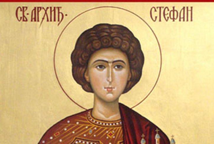 Денеска е Св. архиѓакон и првомаченик Стефан