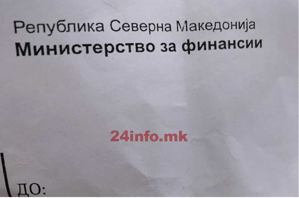 Министерството за финансии на Северна Македонија испраќа меморандуми со новото име
