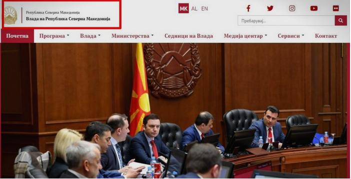 И на веб сајтот добивме Влада на Република Северна Македонија