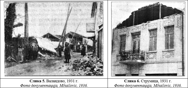 На денешен ден: Во 1931 г. на 7 и 8 март Македонија ја погодиле два силни земјотреса, имало жртви и материјална штета