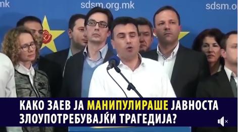 ЗАЕВ НА ДЕНЕШЕН ДЕН: Ќе објавиме за Младенов, А1, Нешковски, името и лустрацијата