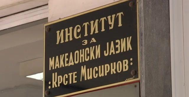 РЕЏИНАЛД ДЕ БРЕЈ за иронијата на историјата со македонскиот народ и македонскиот јазик