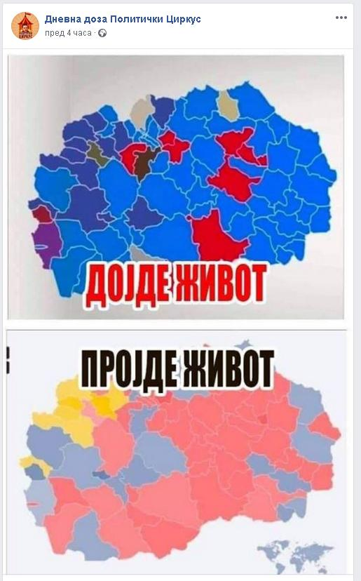 Избори 2019 - Page 3 Mapi
