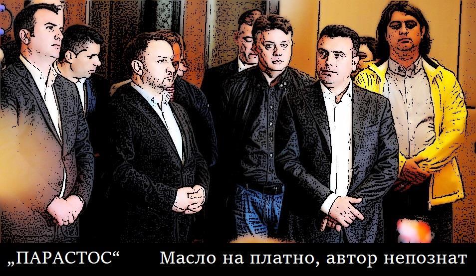 ДЕН ПОТОА: Овенат Заев и СДСМ по изборите