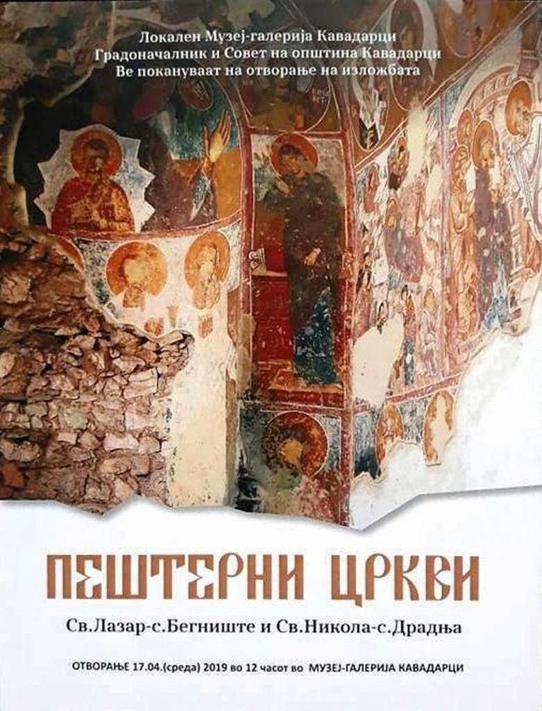 Изложба во Кавадарци: Пештерните цркви од 14 век се наше духовно богатство