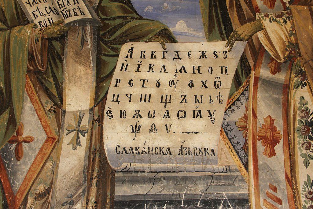ЗАПИС ОД 1898 ГОДИНА: Празнувањето во Свети Јован Бигорски на 2.000 до 3.000 поклоници