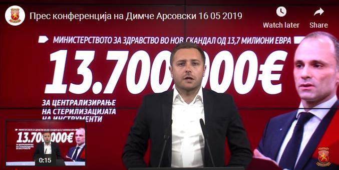 (видео) АРСОВСКИ: Тендерот за стерилизација на министерот Филипче од 13,7 милиони евра се пари од граѓаните кои ќе завршат во нечиј џеб