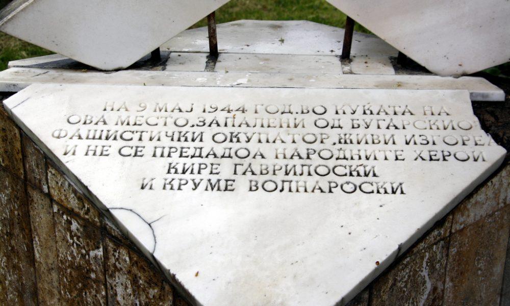 НА ДЕНЕШЕН ДЕН: Во борба со бугарскиот окупатор загинаа народните херои Кире Гаврилоски – Јане и Круме Волнароски – Коља