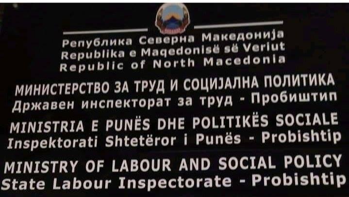 (фото) БЕШЕ САМО ВО ГЛАВИТЕ НА ВМРОВЦИТЕ: А сега двојазични табли на албански и во Пробиштип