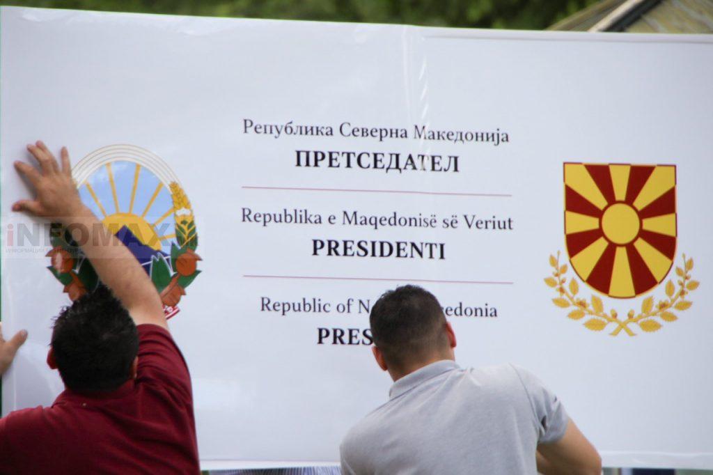 НОВИ ТАБЛИ: Името Република Македонија падна и во последното упориште во Вила Водно