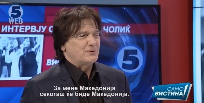 Здравко Чолиќ: За мене Македонија секогаш ќе биде Македонија