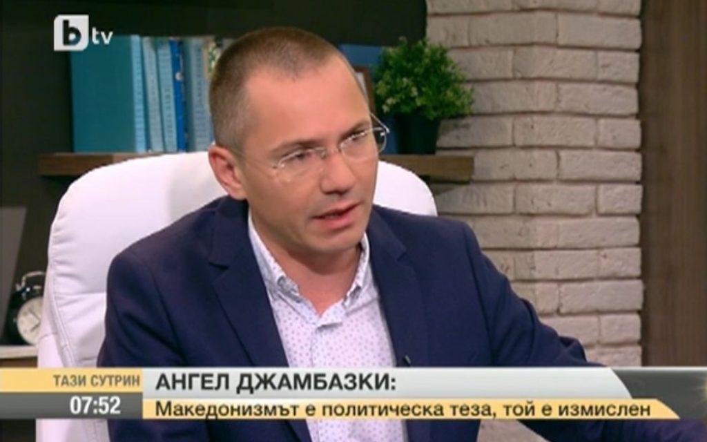 АНГЕЛ ЏАМБАСКИ: Вие сте втора бугарска држава на Балканот, формирани сте од банда бугарски болшевици и шумкари!