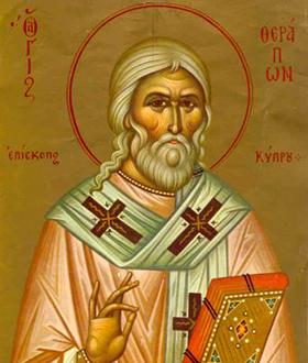 ОД КАЛЕНДАРОТ НА МПЦ: Денеска е Св. свештеномаченик Терапонт
