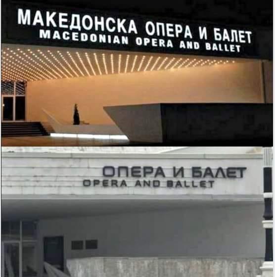 """БЕЗ КОМЕНТАР: Некогаш беше """"Македонска опера и балет""""!"""