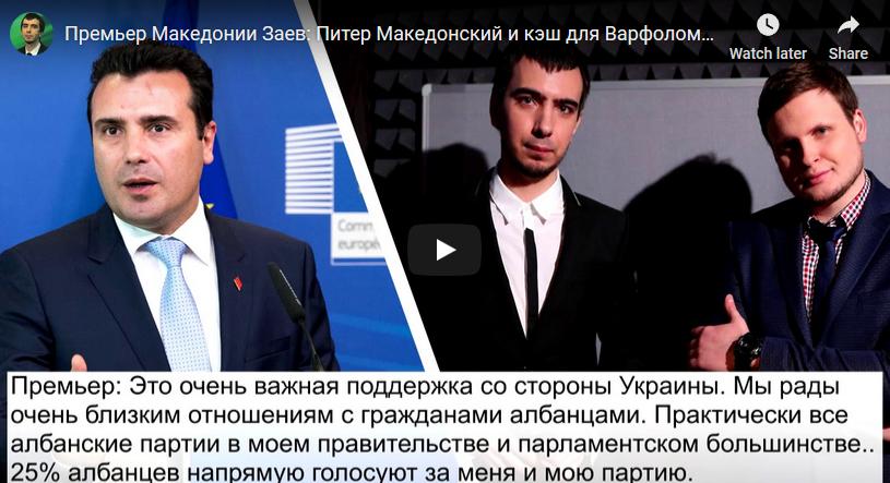 (ВИДЕО) И ОВА НИ СЕ СЛУЧИ: Три разговори на Заев со лажниот Порошенко, се снимено и објавено! Станавме светски мајтап!