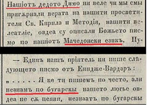 ПИСМО ОД ЕГЕЈСКА МАКЕДОНИЈА ОД 1862: Нашите луѓе овде не знаат бугарски, туку нашиот македонски јазик