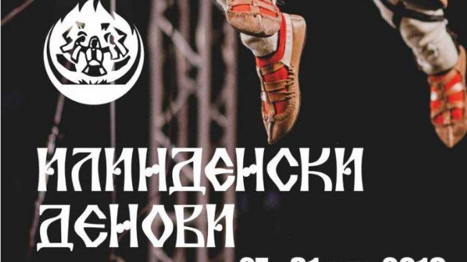ИЛИНДЕНСКИ ДЕНОВИ ВО БИТОЛА: Со Комитското на Широк Сокак вечерва се отвора фестивалот