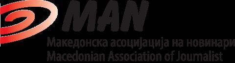 МАН: Ги повикуваме САД и ЕУ да се произнесат за нападите врз медиумите од страна на СДСМ