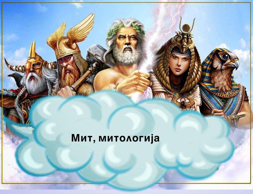 Народна митологија: Татковата е најтешка од сите клетви