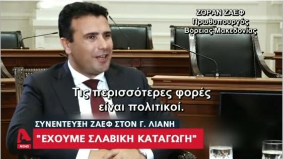 НАЦИОНАЛНА БРУКА: Топ тема во регионот е изјавата на Зоран Заев за грчката телвизија Алфа дека Македонците краделе туѓа историја