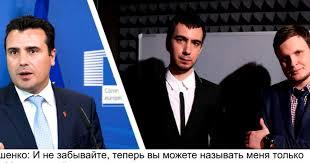 """ЗАЕВ: На """"Порошенко"""" не му открив државни тајни, пријателство со Русија продолжува"""