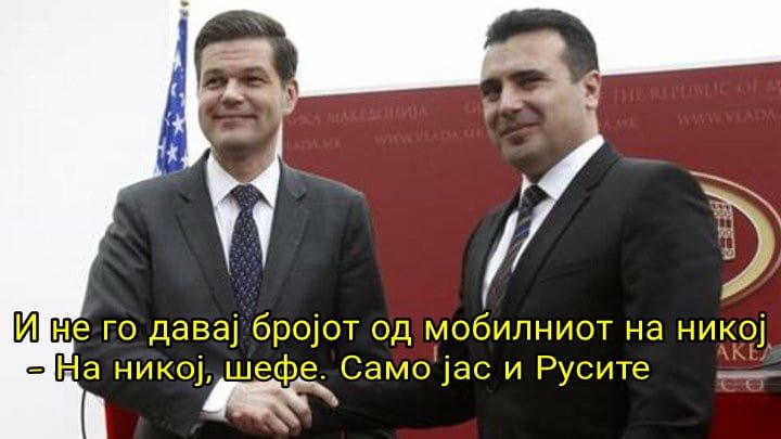 Последниот дијалог меѓу Заев и Вес Мичел: И не го давај мојот број на никого!
